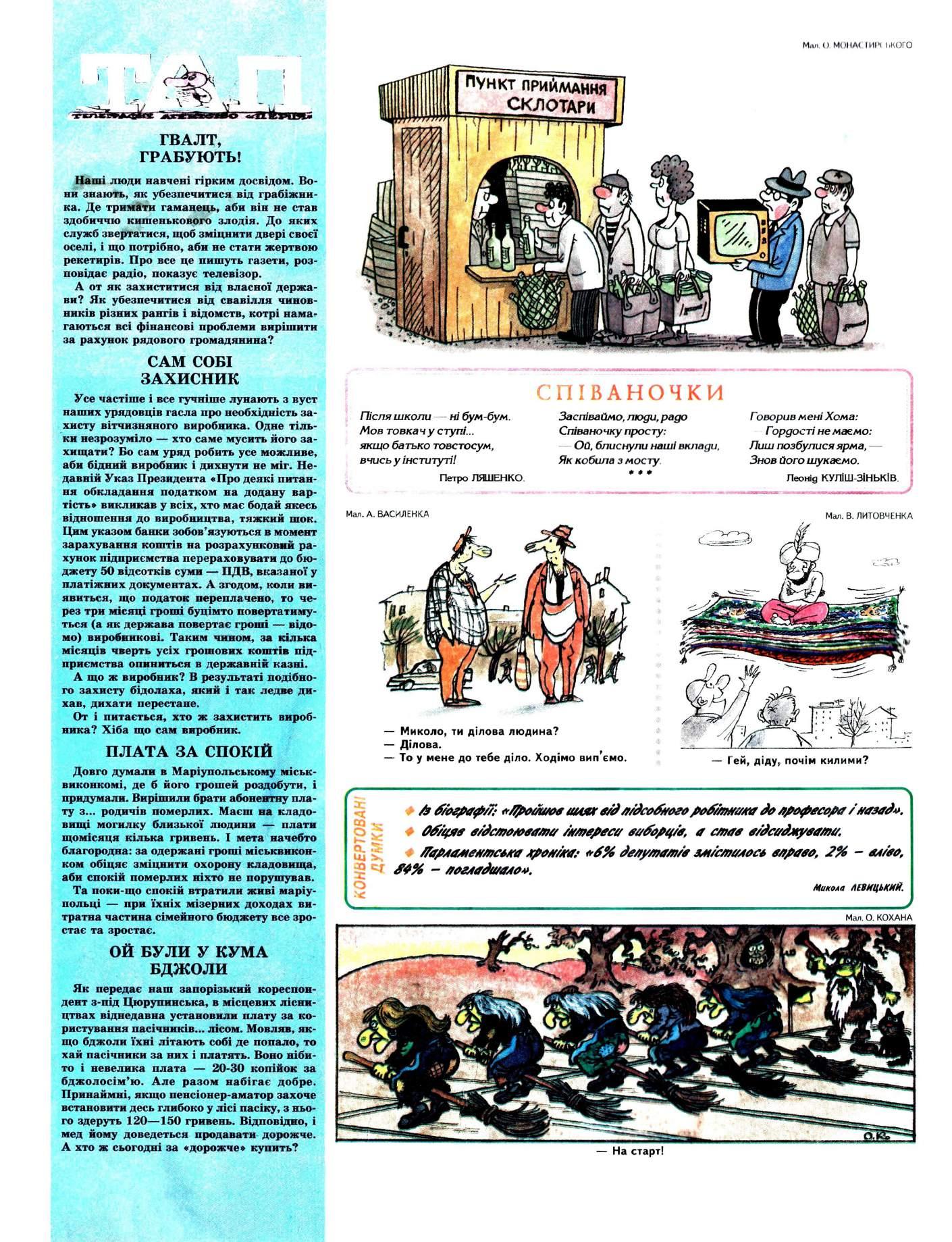 Журнал перець 1998 №07