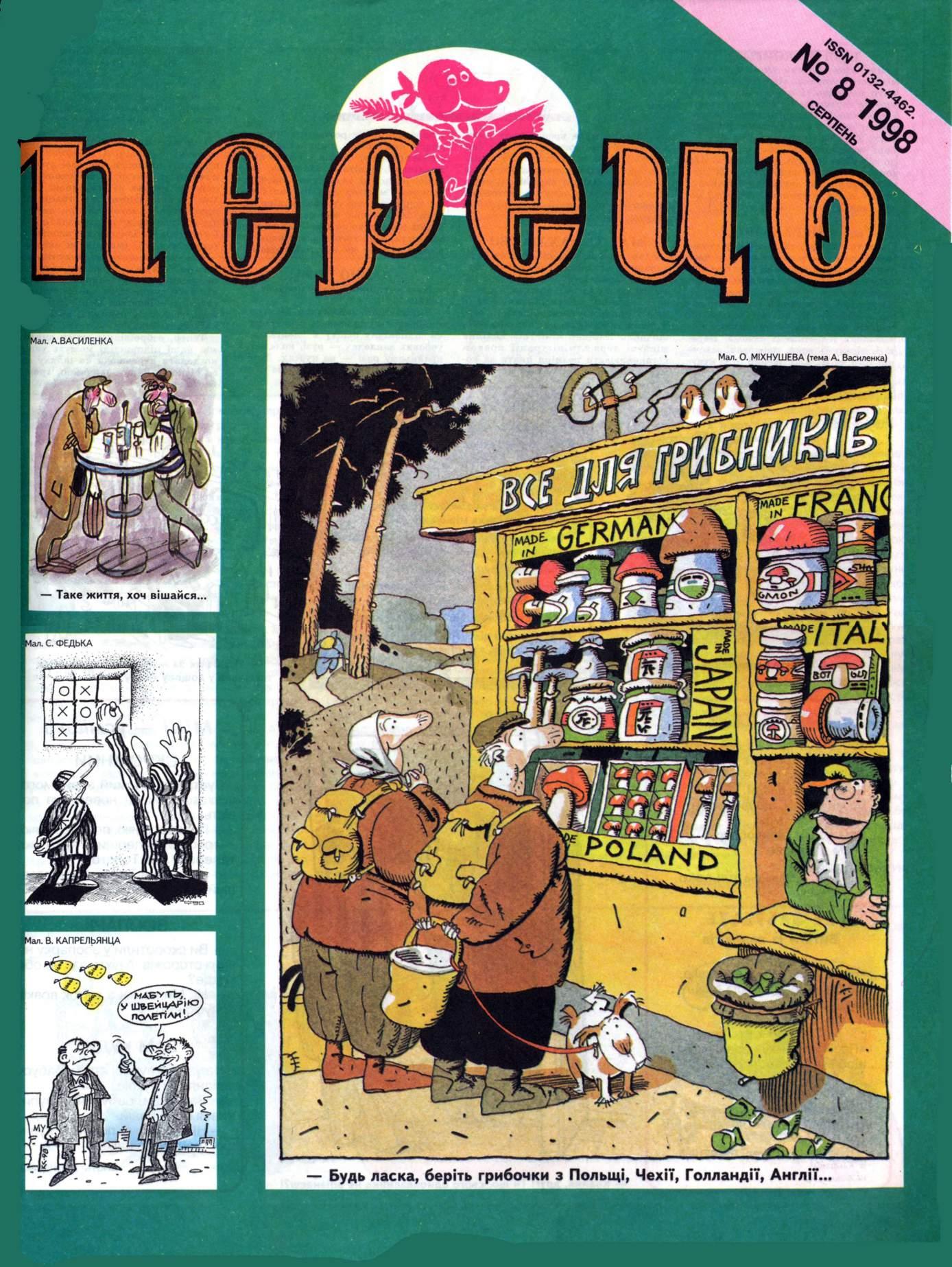 Журнал перець 1998 №08
