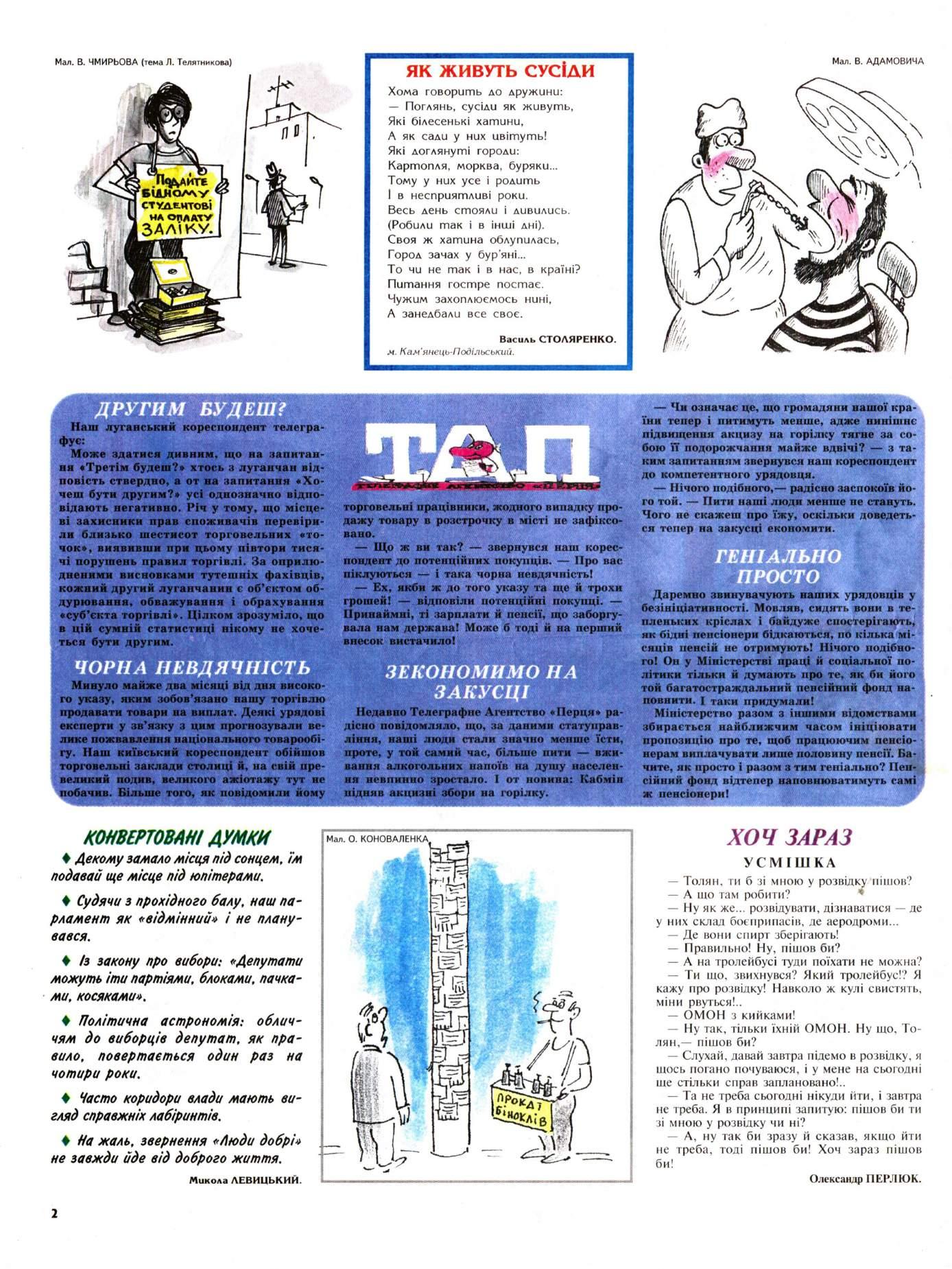 Журнал перець 1998 №09