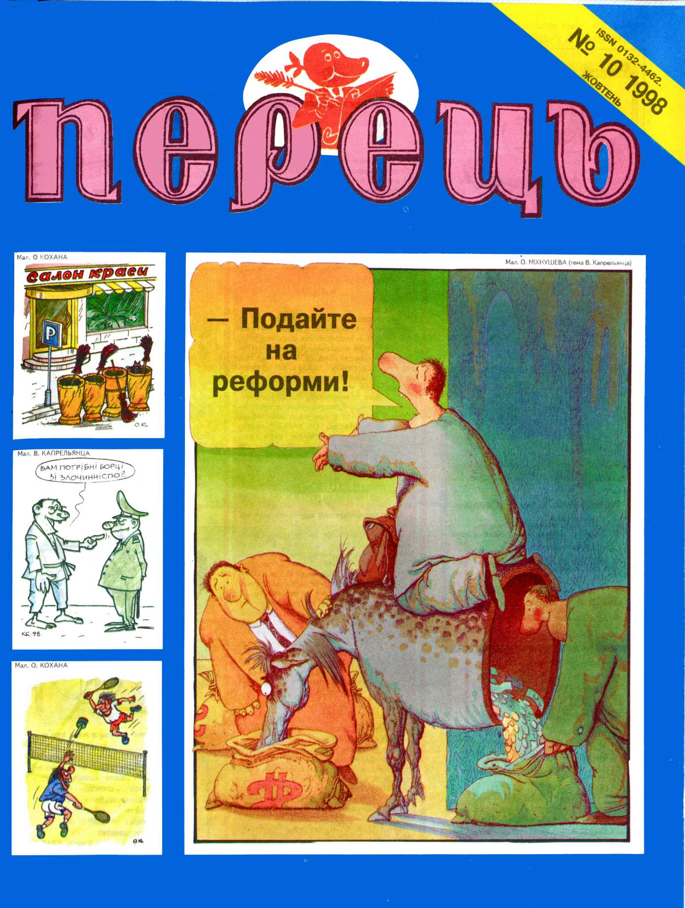 Журнал перець 1998 №10