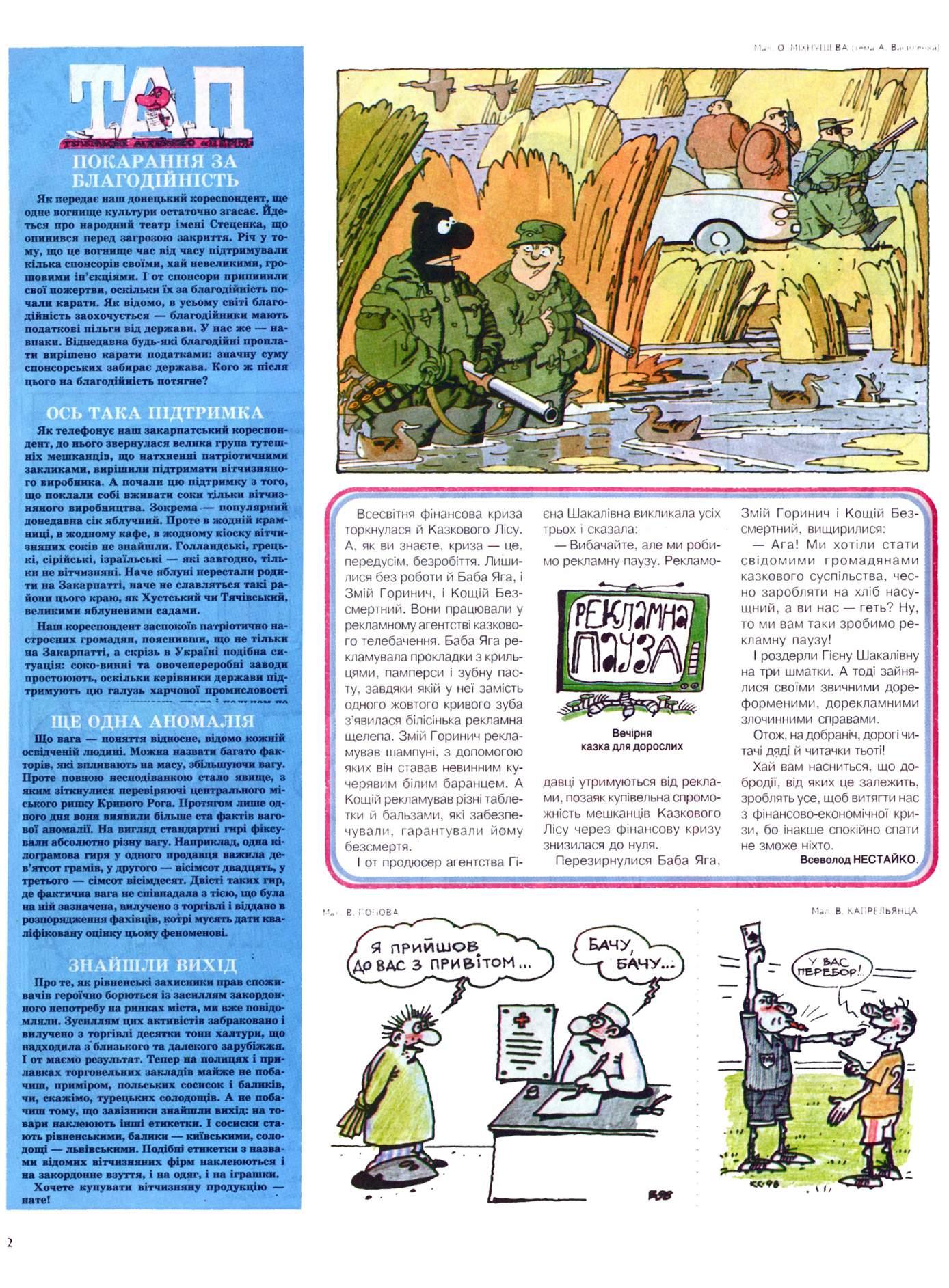 Журнал перець 1998 №11