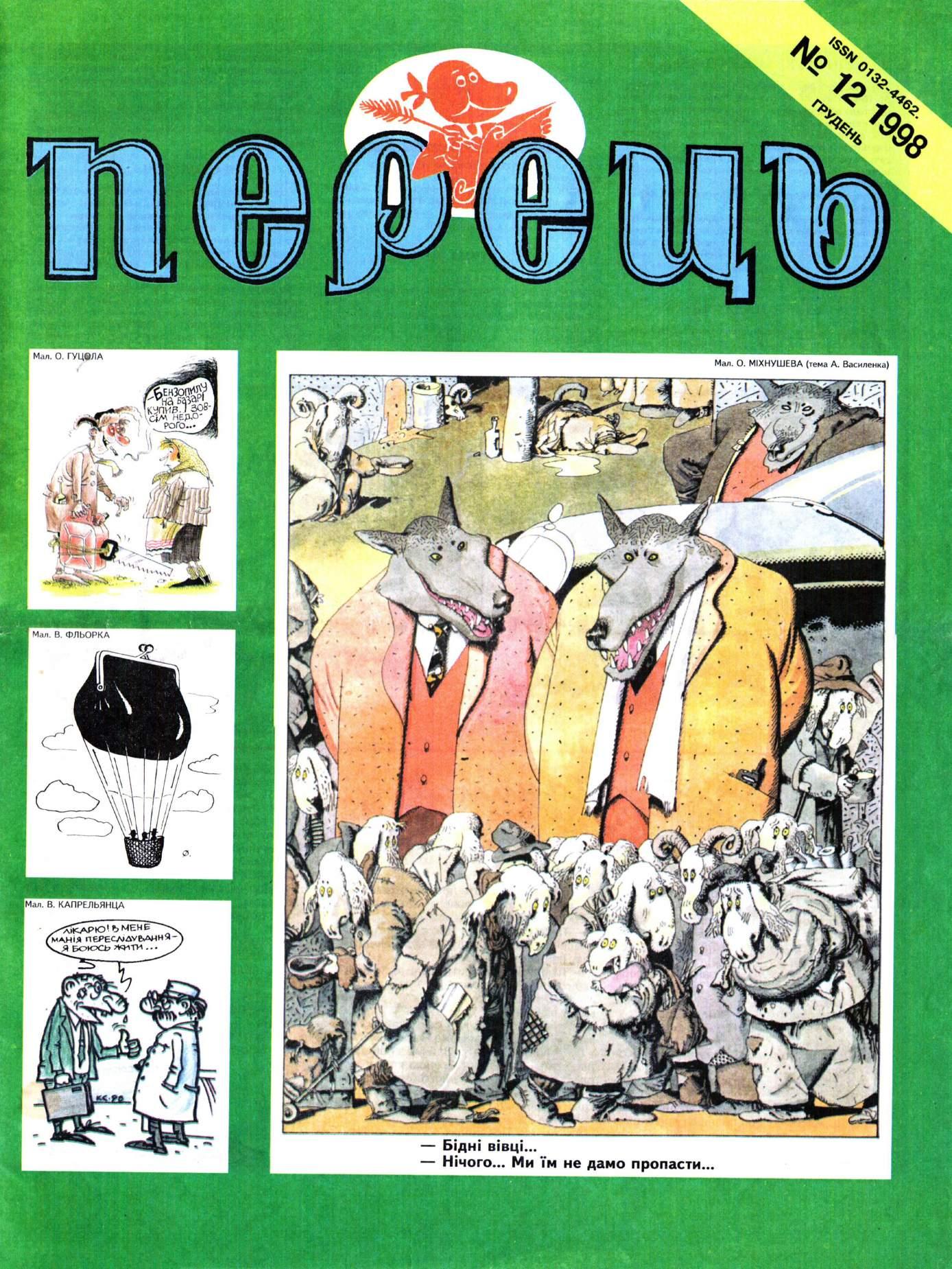 Журнал перець 1998 №12