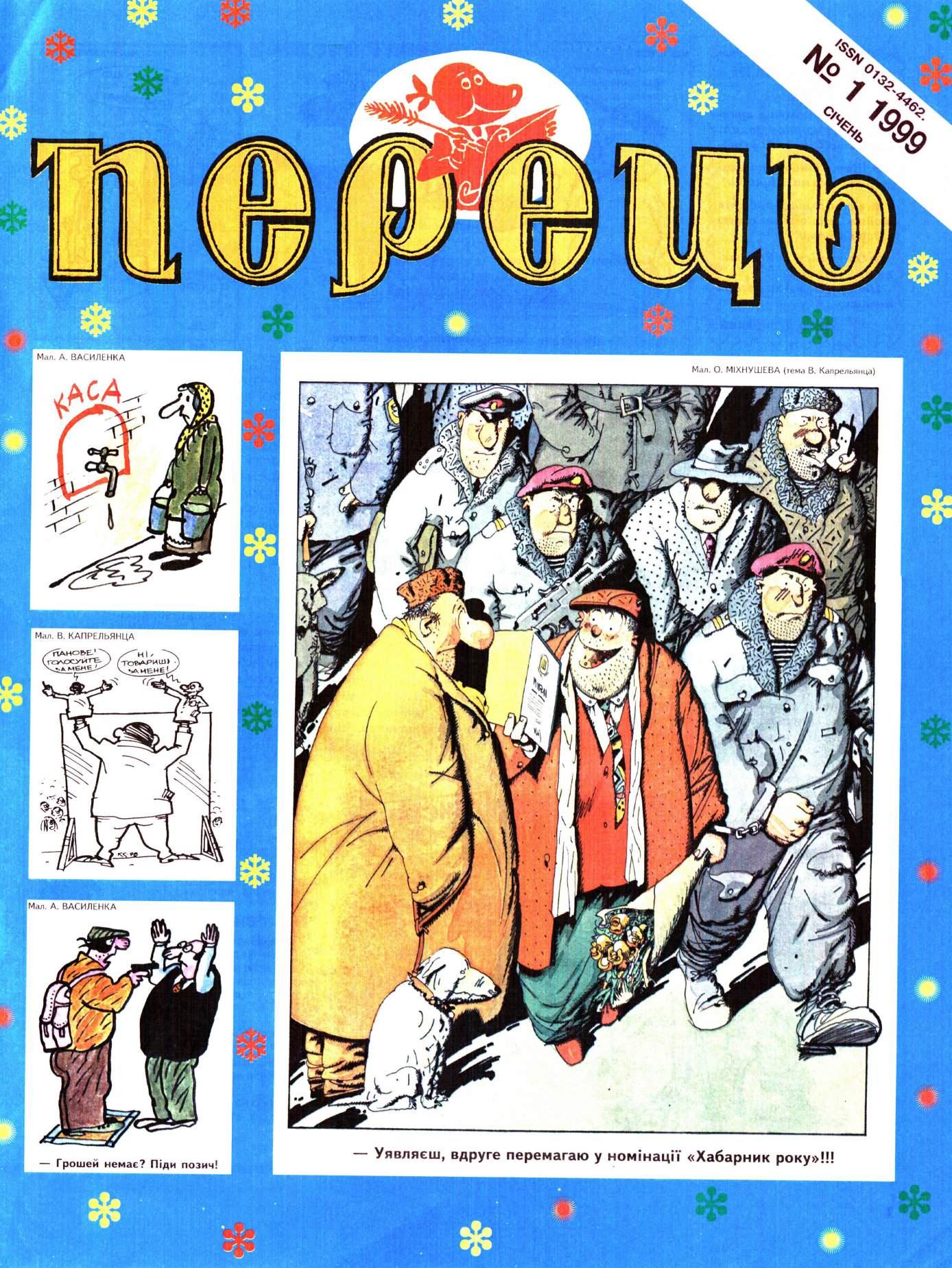 Журнал перець 1999 №01