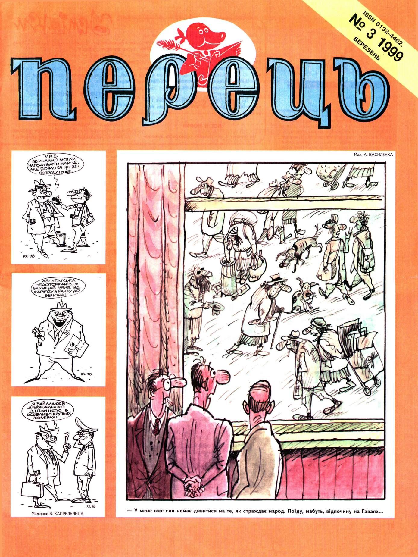 Журнал перець 1999 №03