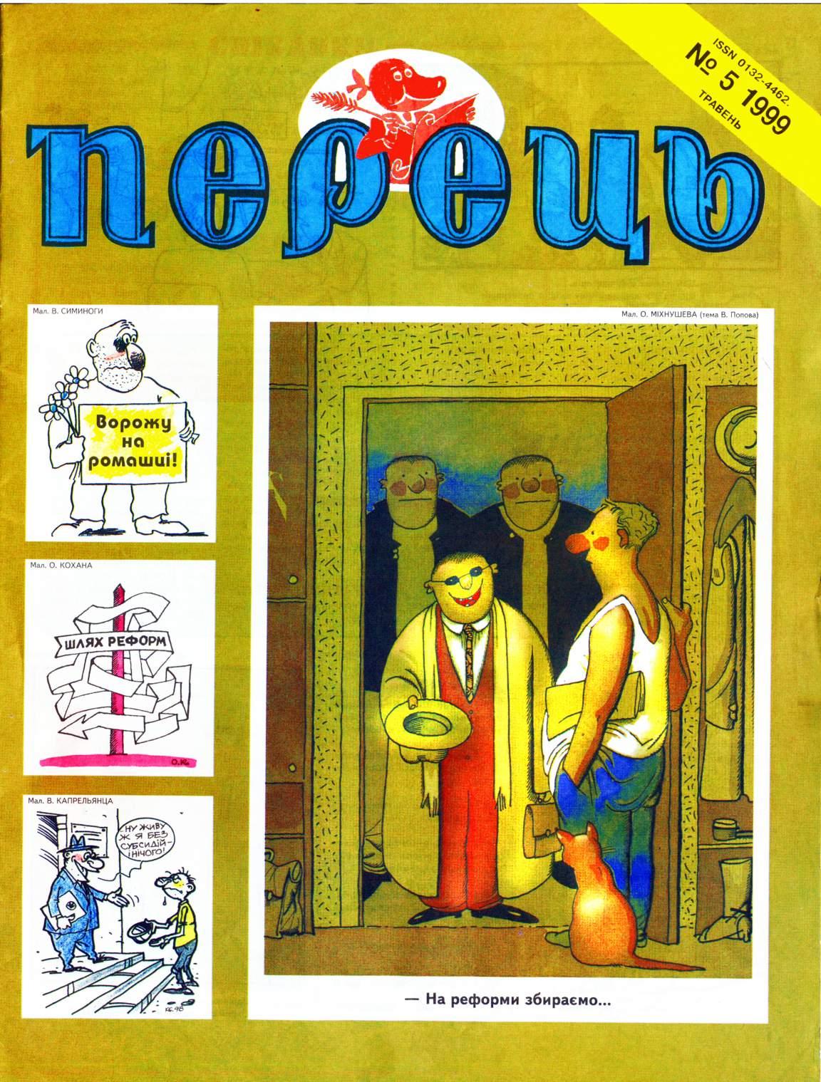Журнал перець 1999 №05