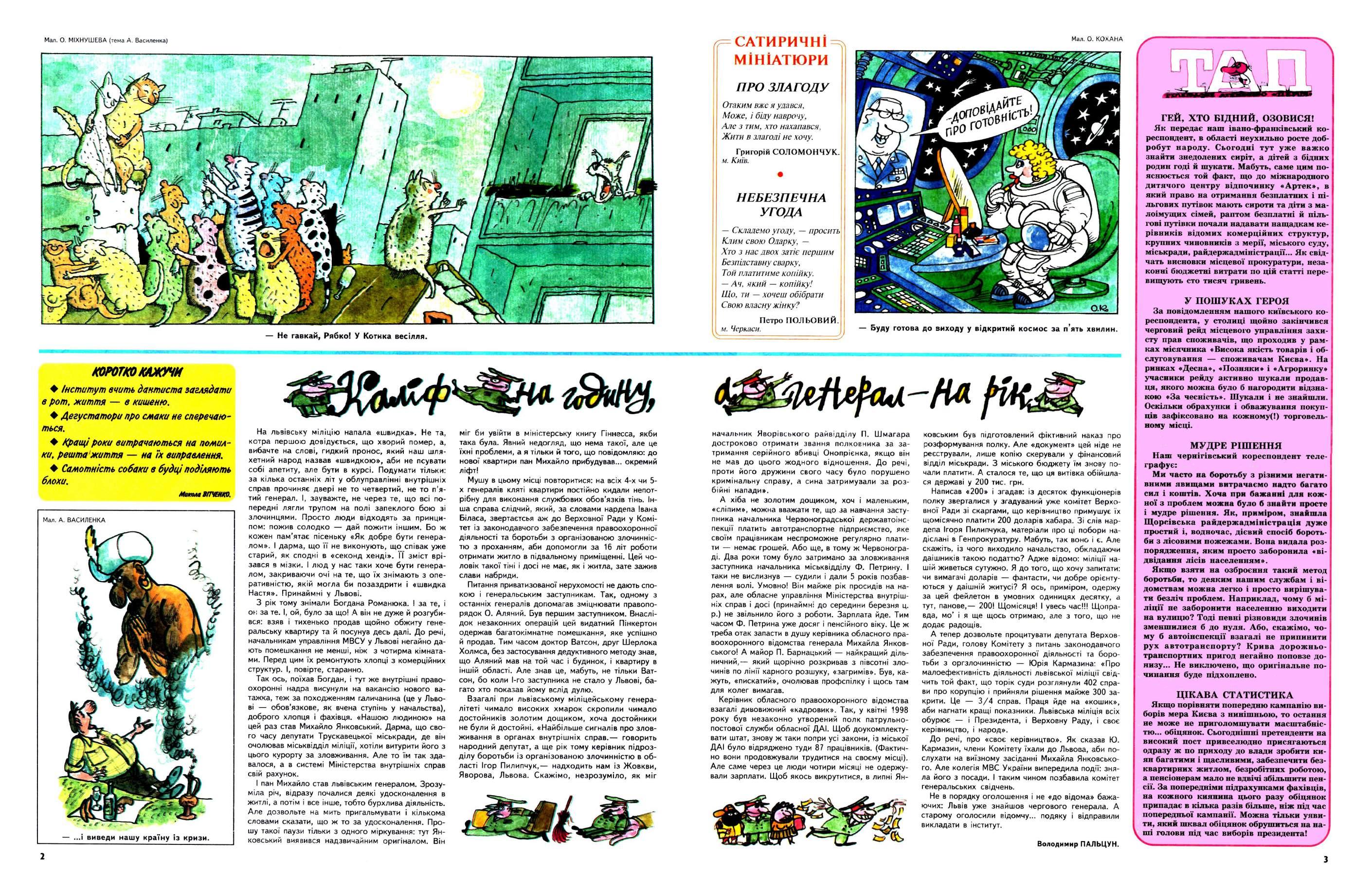 Журнал перець 1999 №06