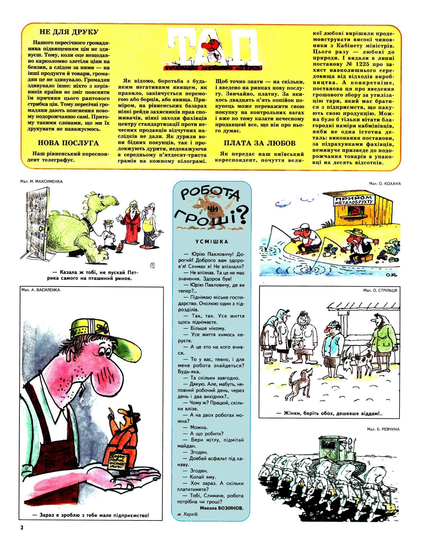 Журнал перець 1999 №08