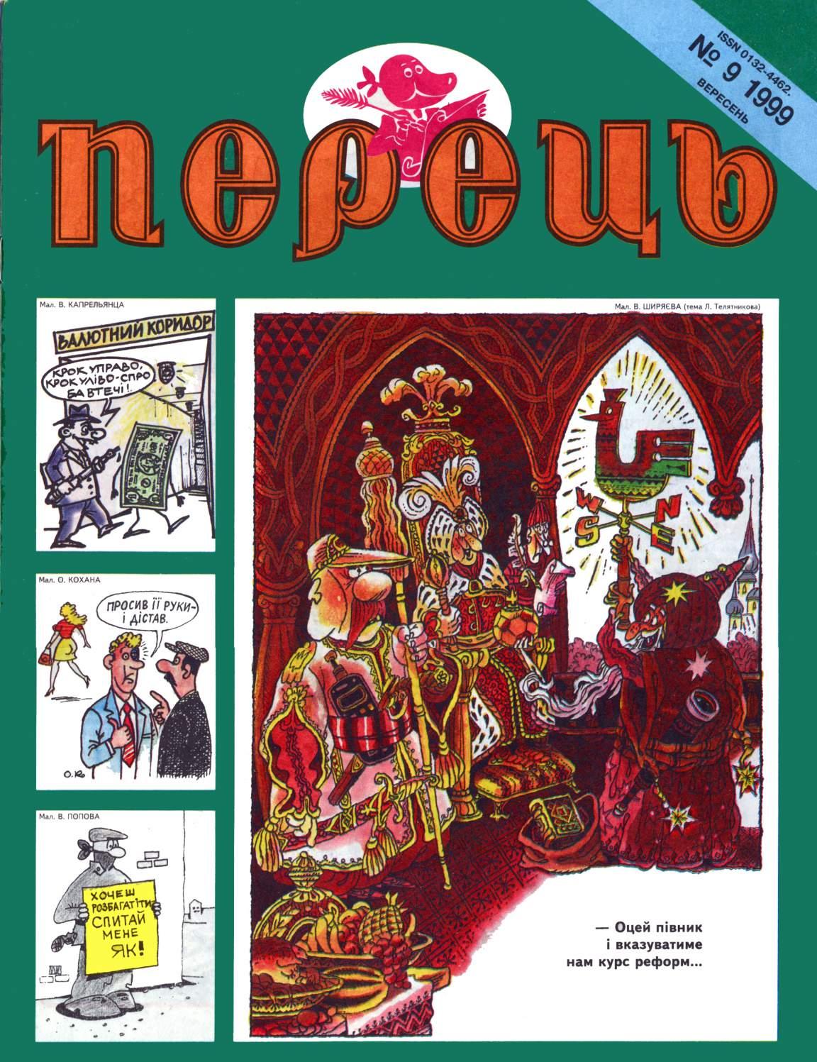 Журнал перець 1999 №09
