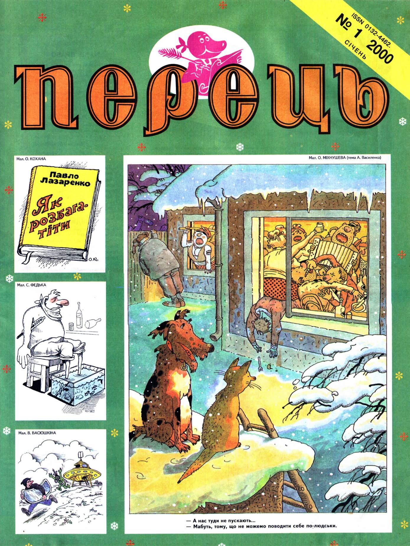 Журнал перець 2000 №01