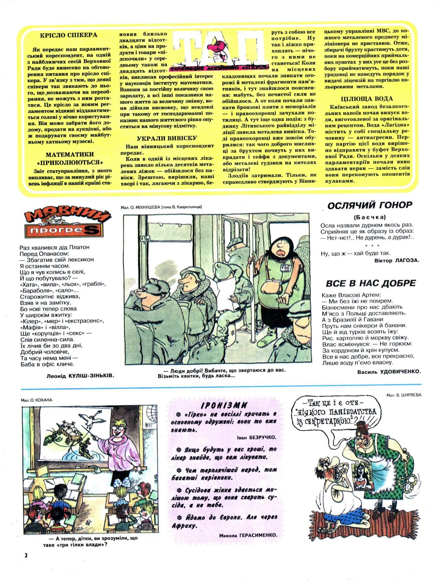 Журнал перець 2000 №02