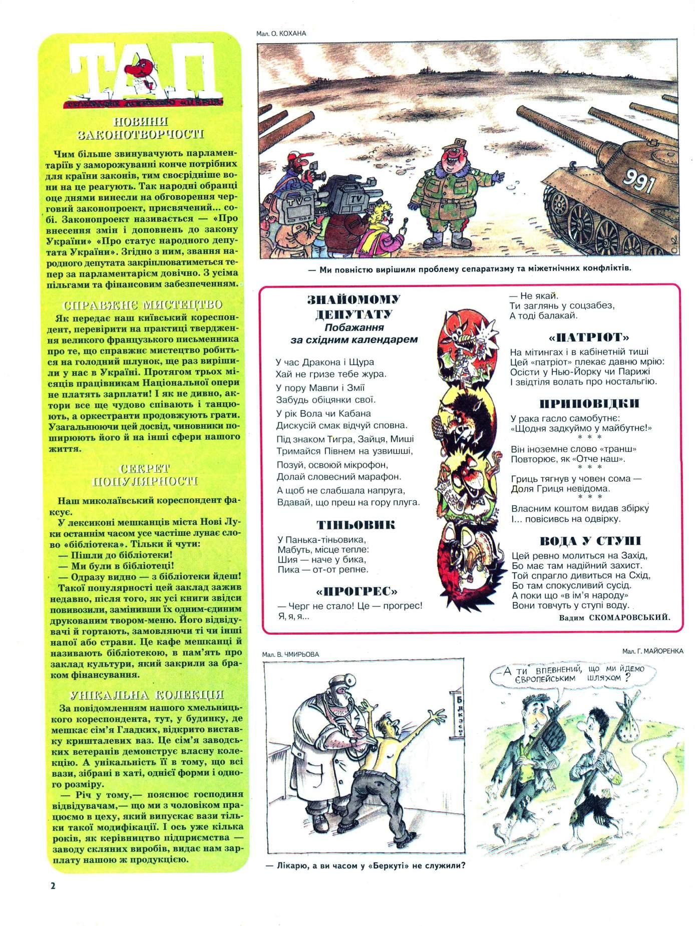 Журнал перець 2000 №03
