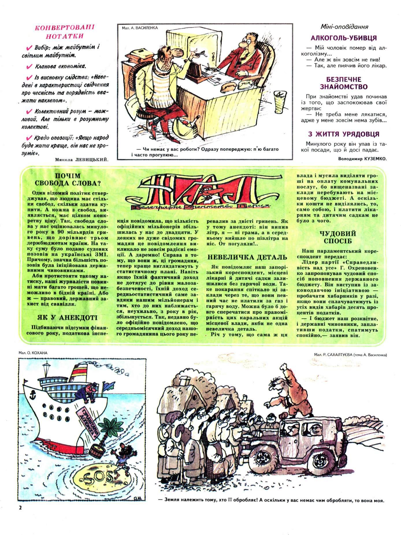 Журнал перець 2000 №07
