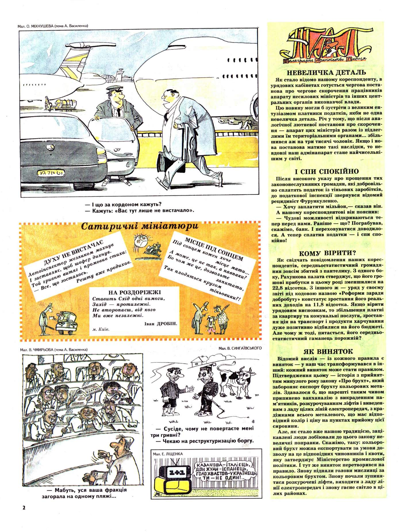 Журнал перець 2000 №09