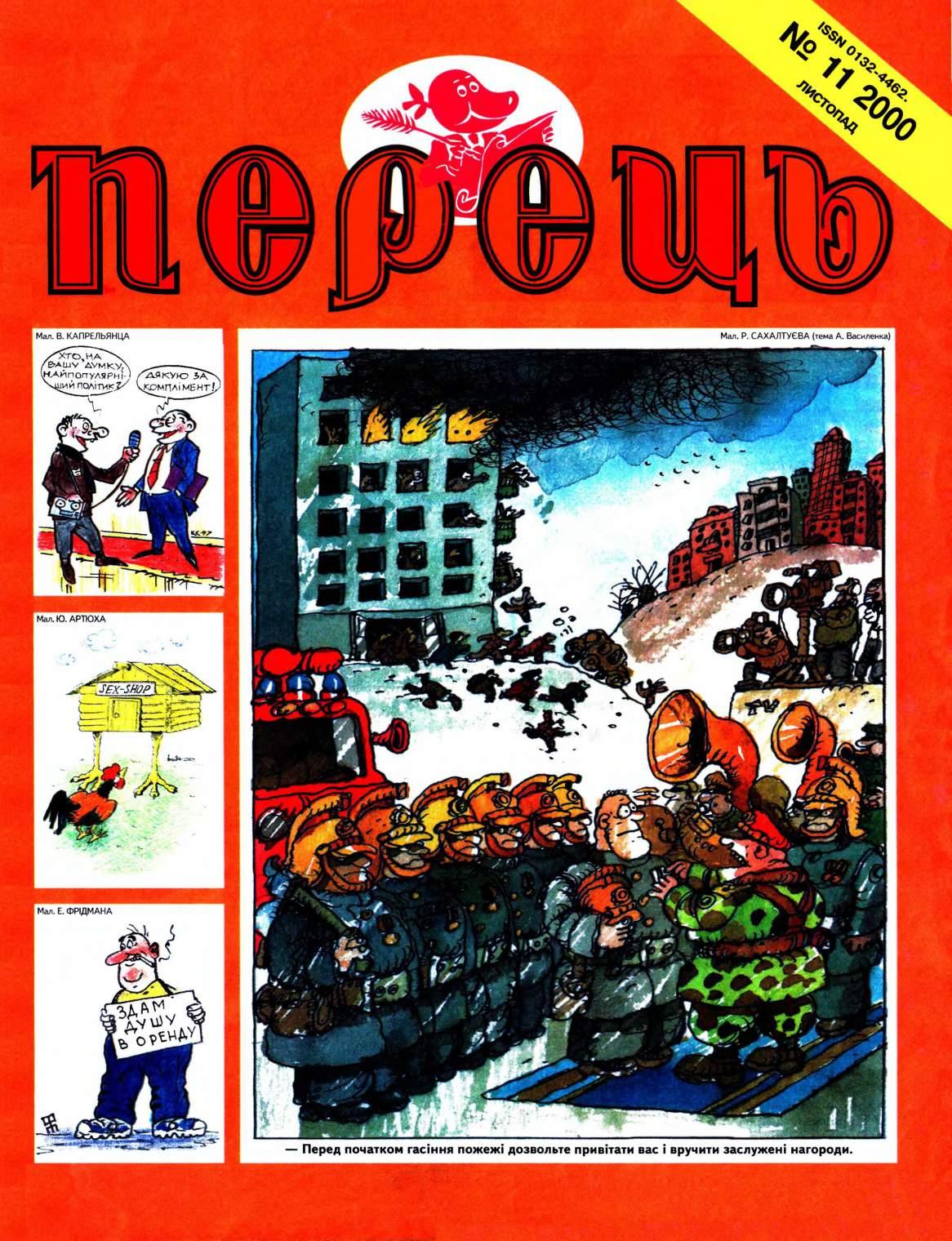 Журнал перець 2000 №11