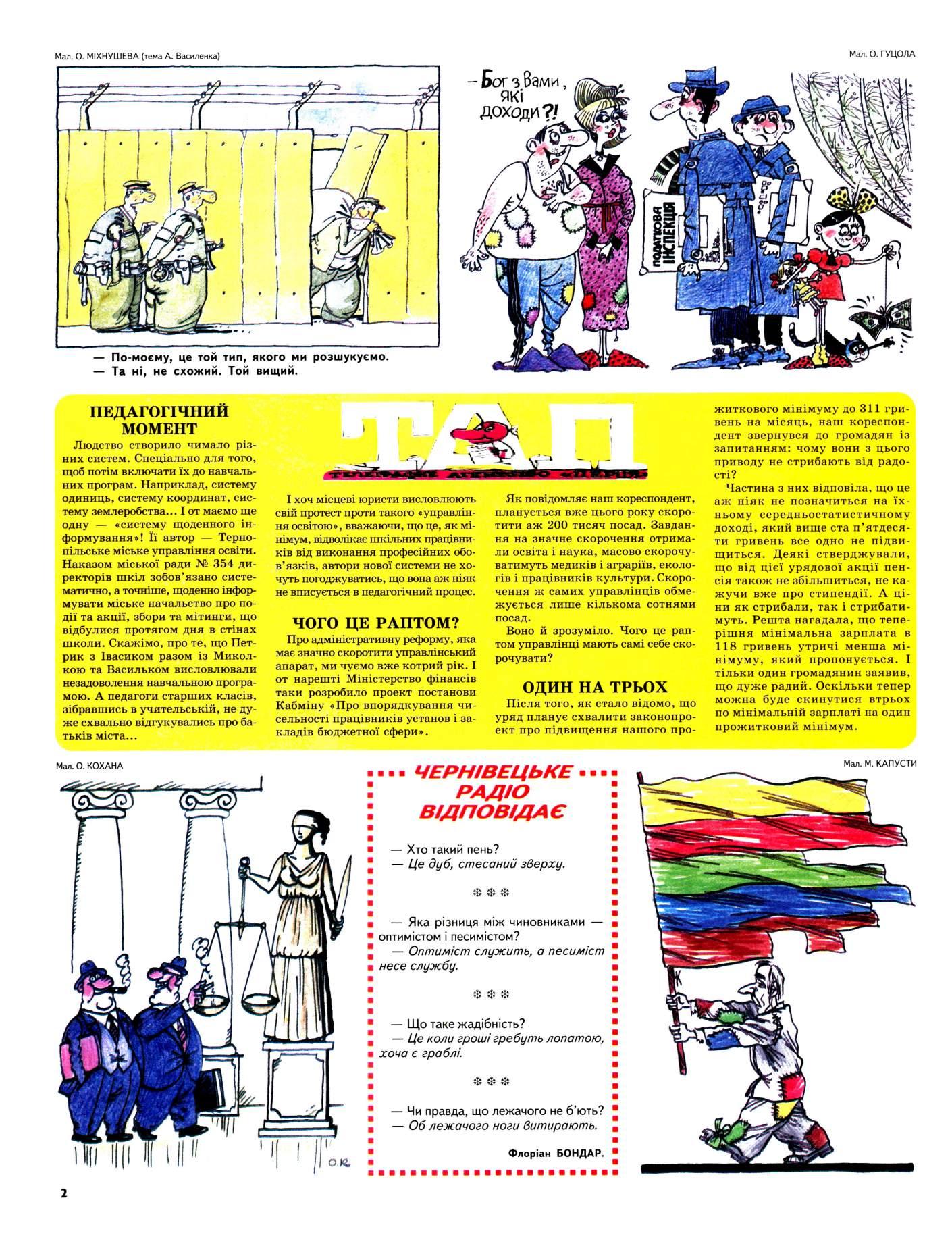 Журнал перець 2001 №02