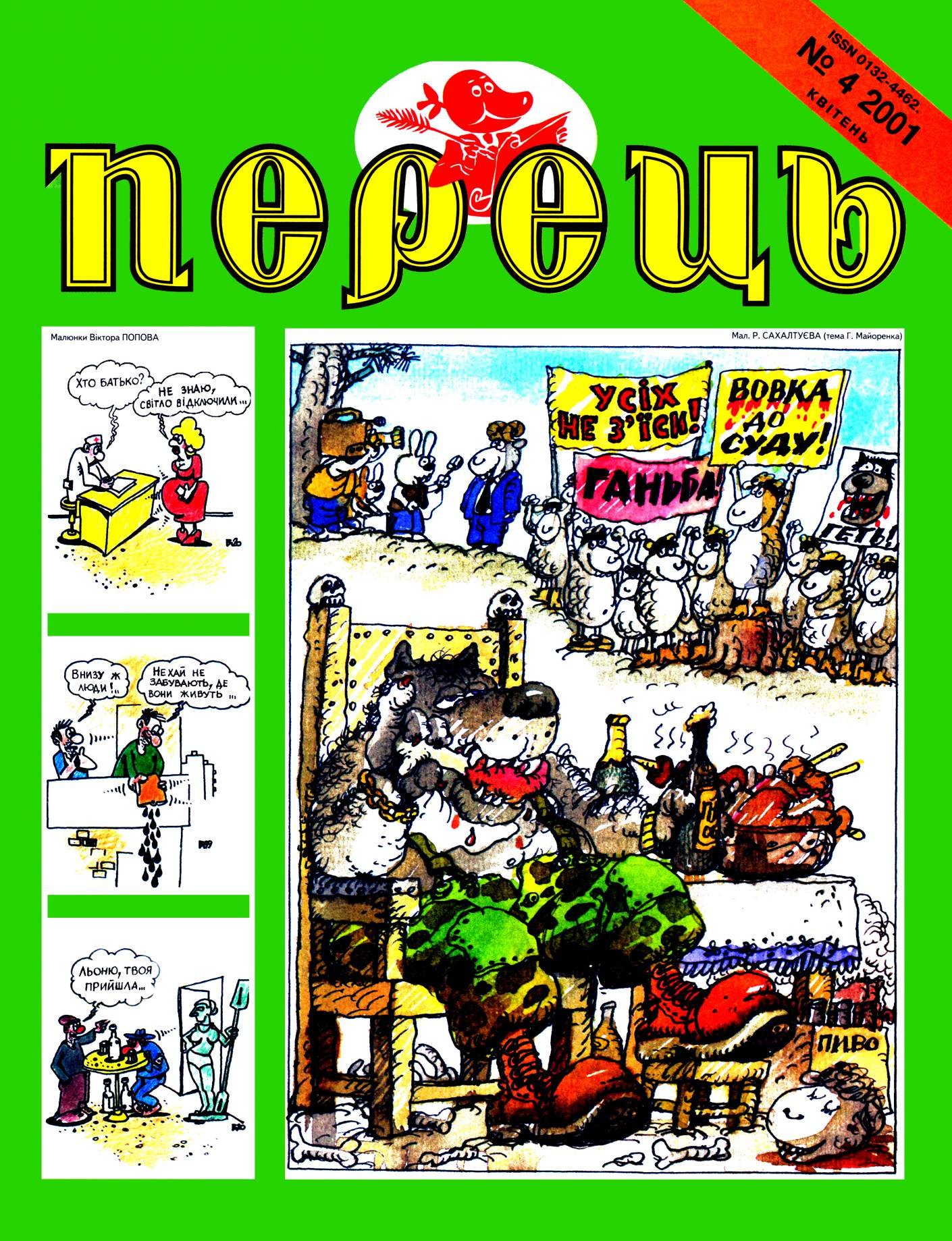 Журнал перець 2001 №04