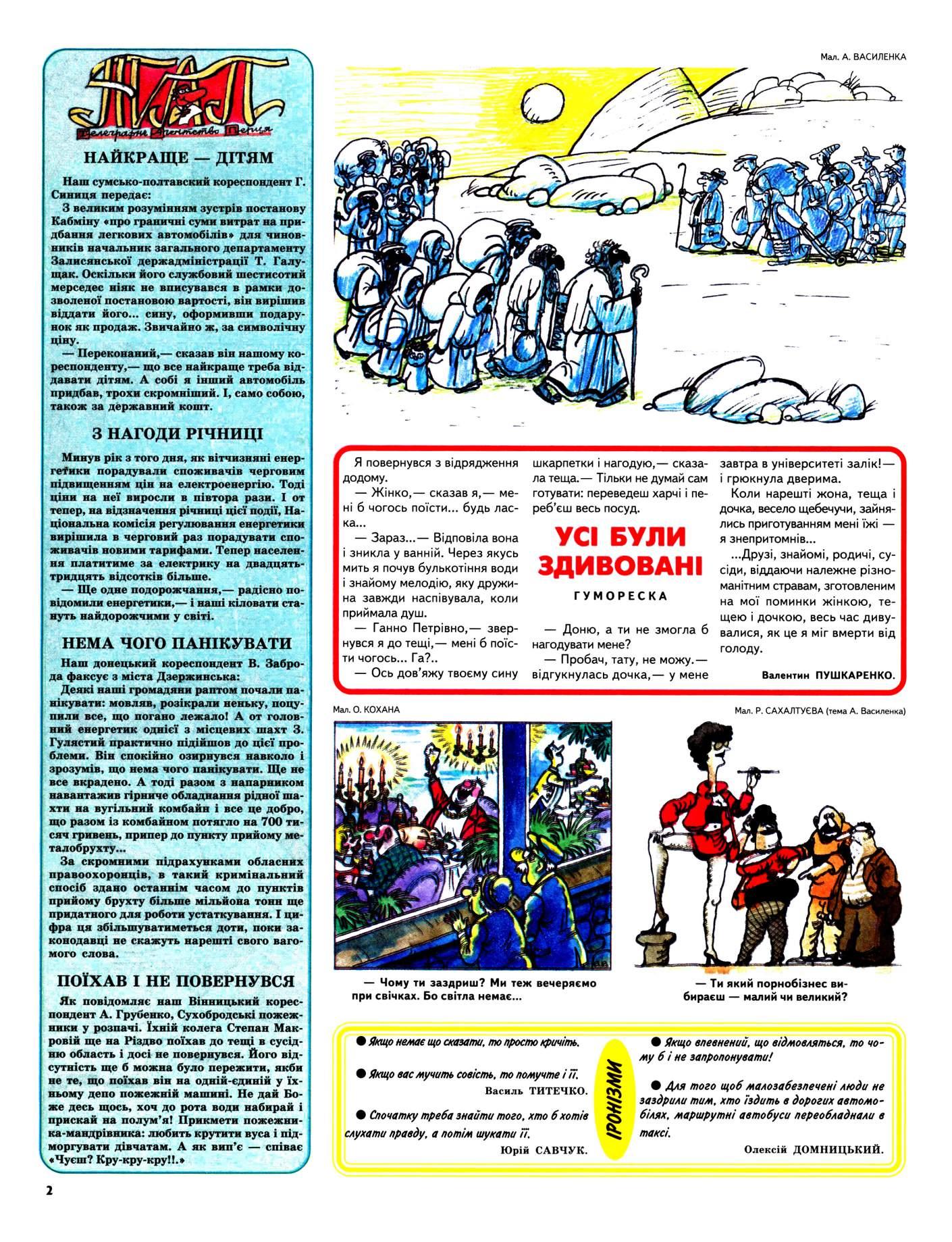 Журнал перець 2001 №05