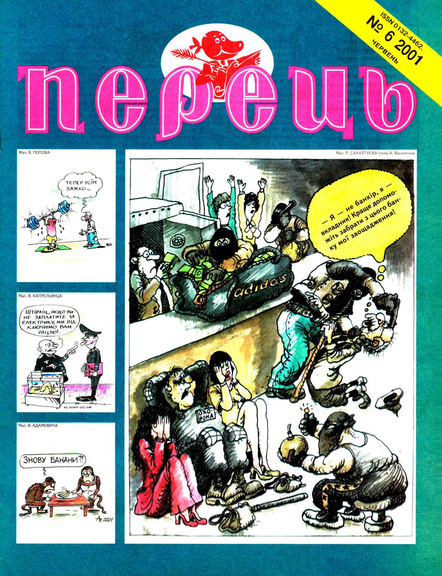 Журнал перець 2001 №06