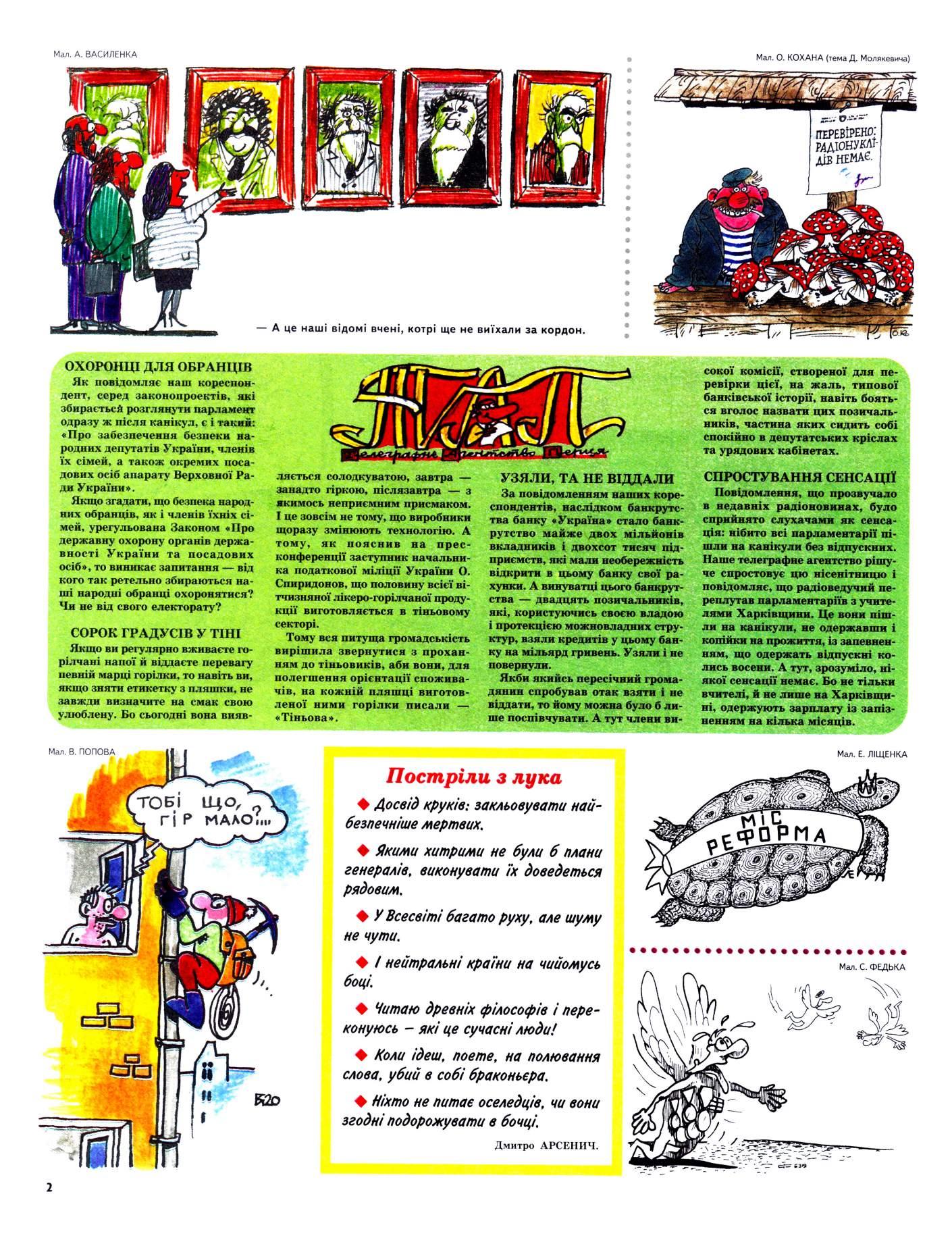 Журнал перець 2001 №08