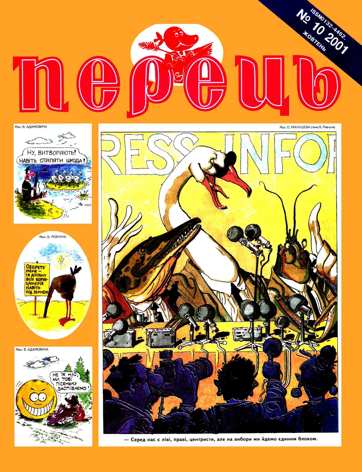 Журнал перець 2001 №10