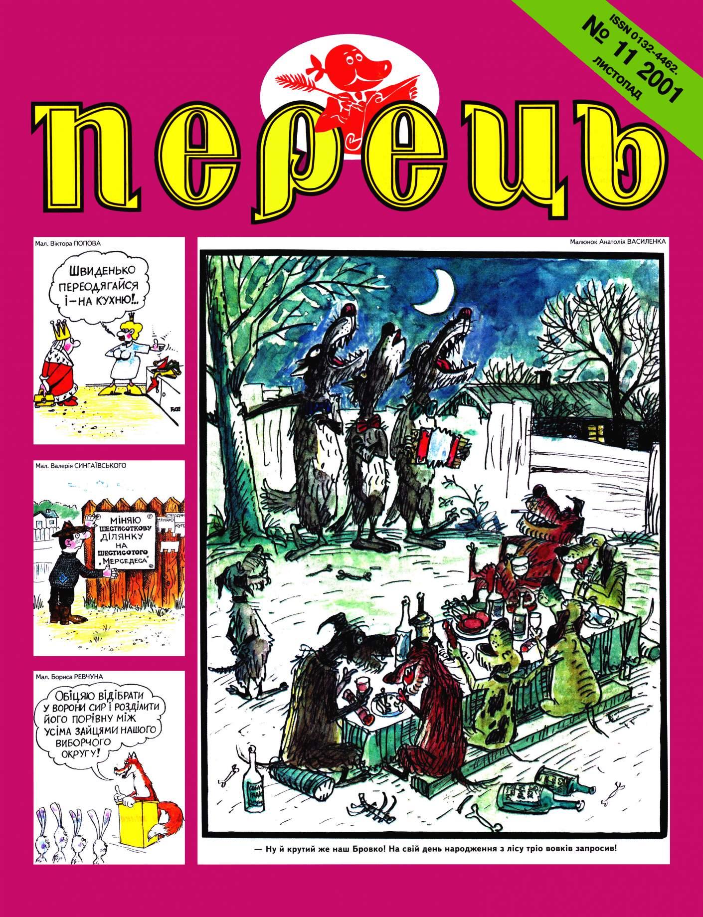 Журнал перець 2001 №11