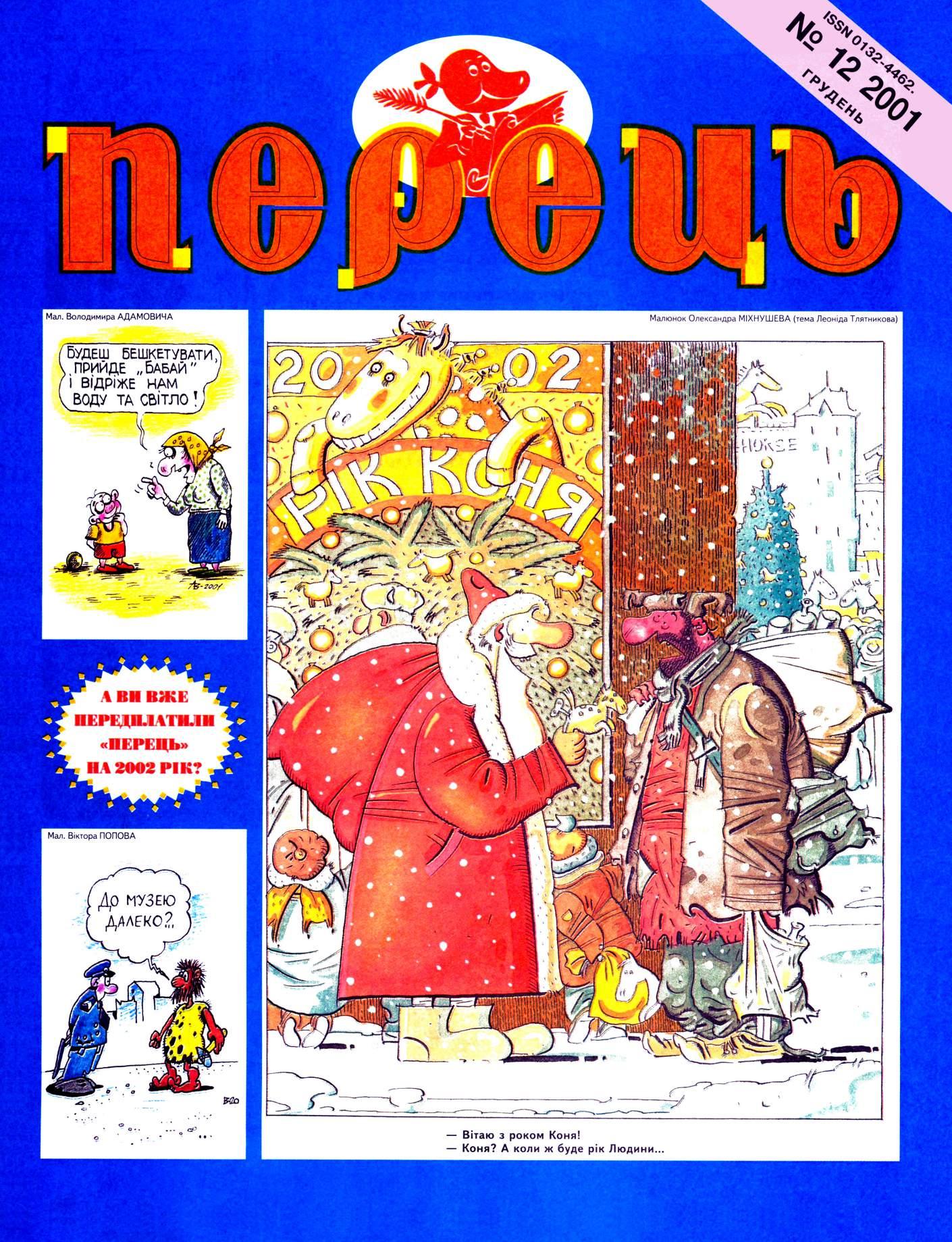 Журнал перець 2001 №12