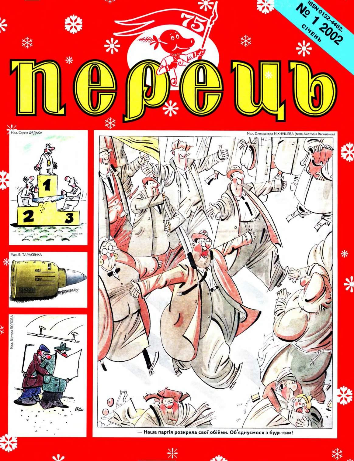 Журнал перець 2002 №01