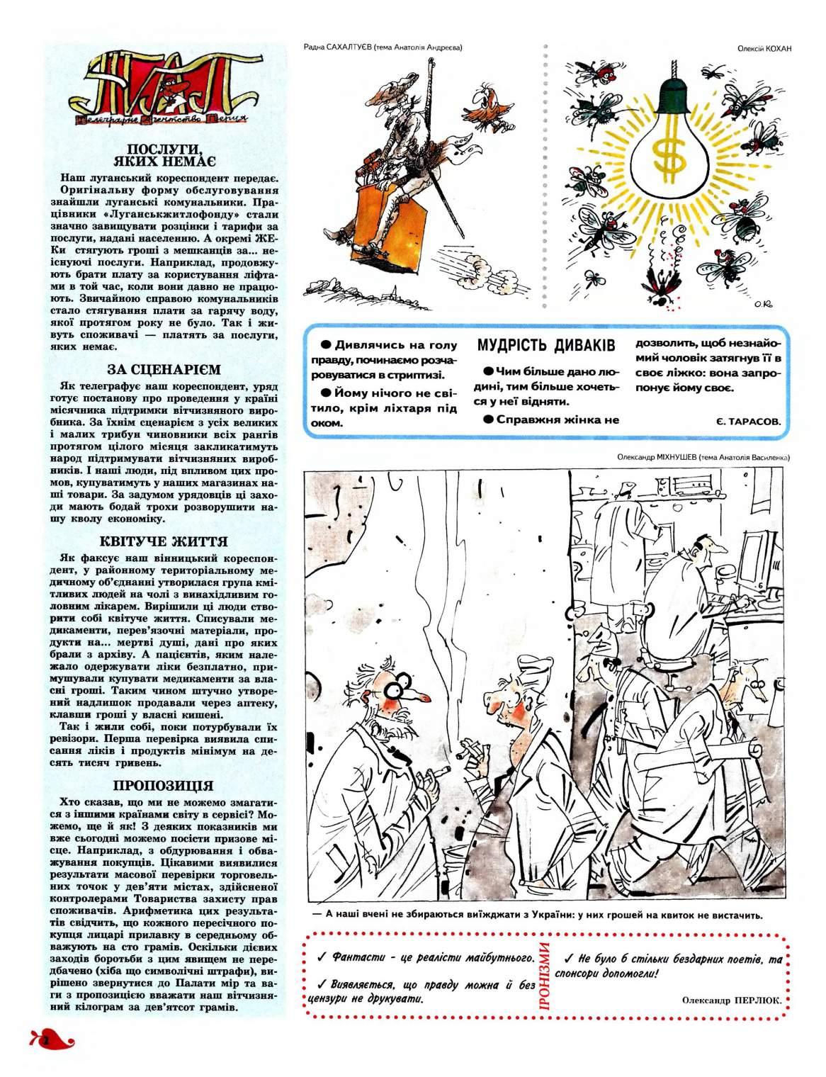 Журнал перець 2002 №02