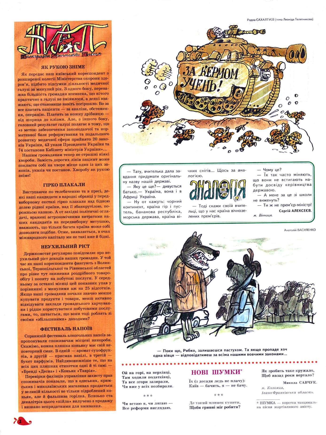 Журнал перець 2002 №04