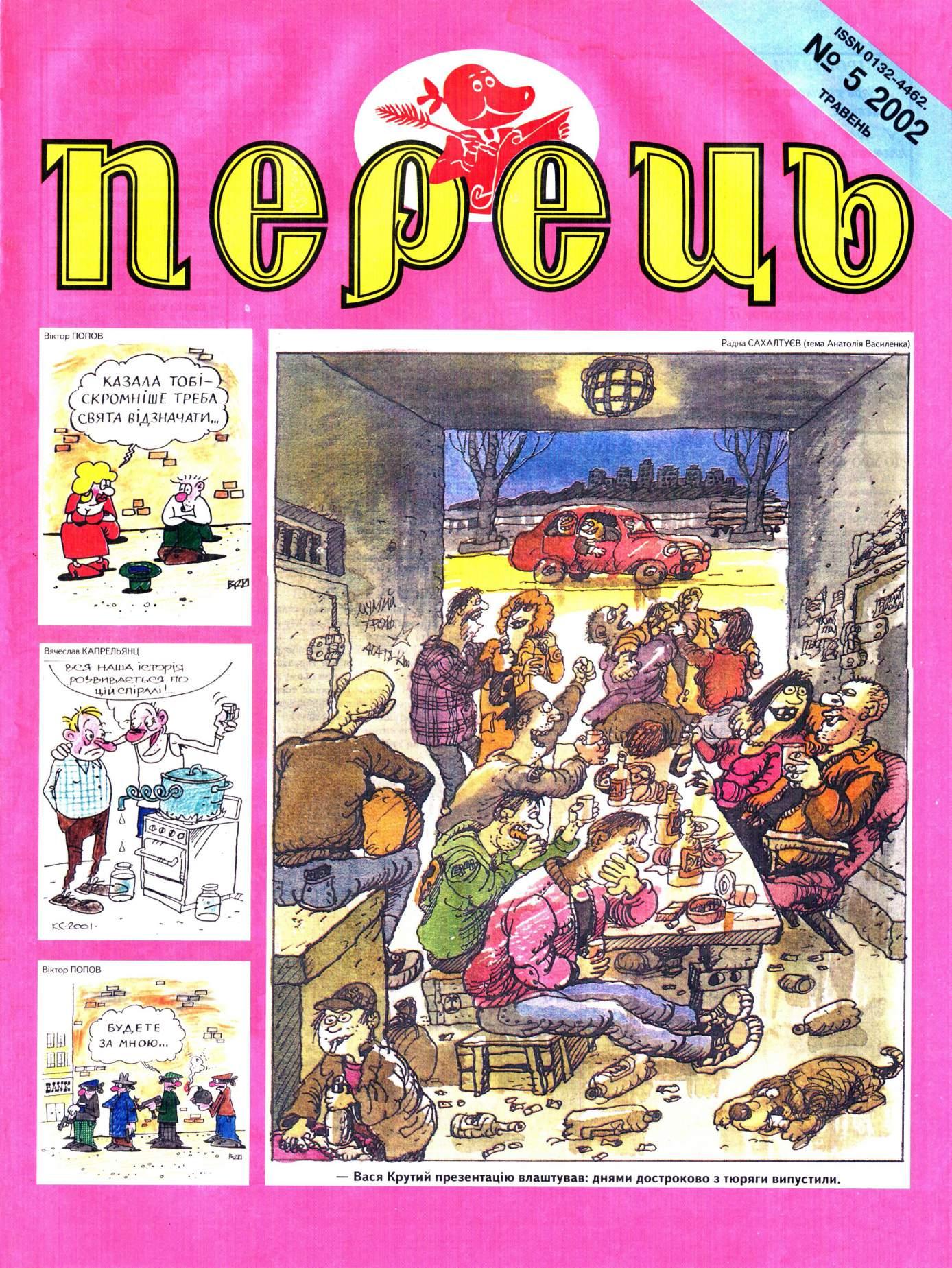 Журнал перець 2002 №05