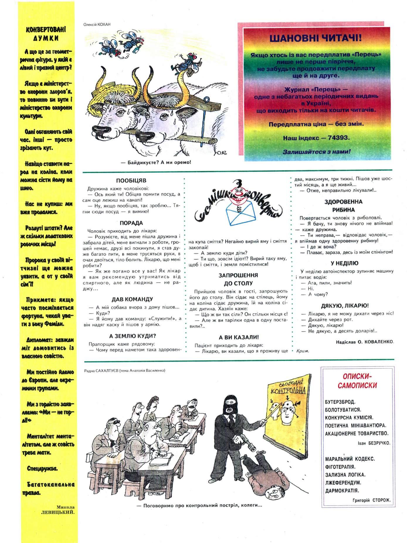 Журнал перець 2002 №06