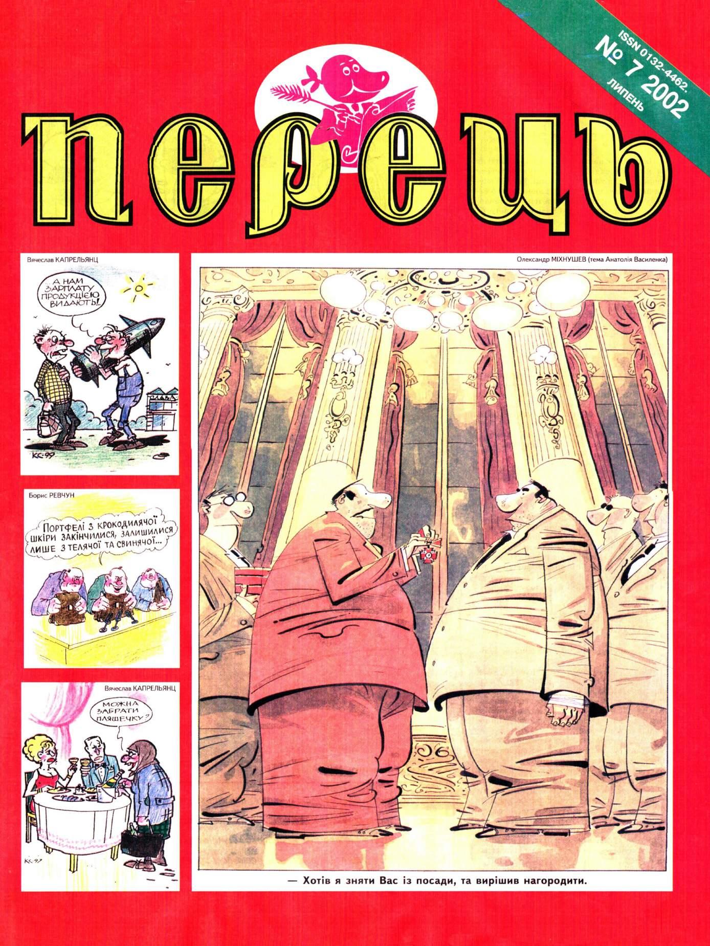 Журнал перець 2002 №07
