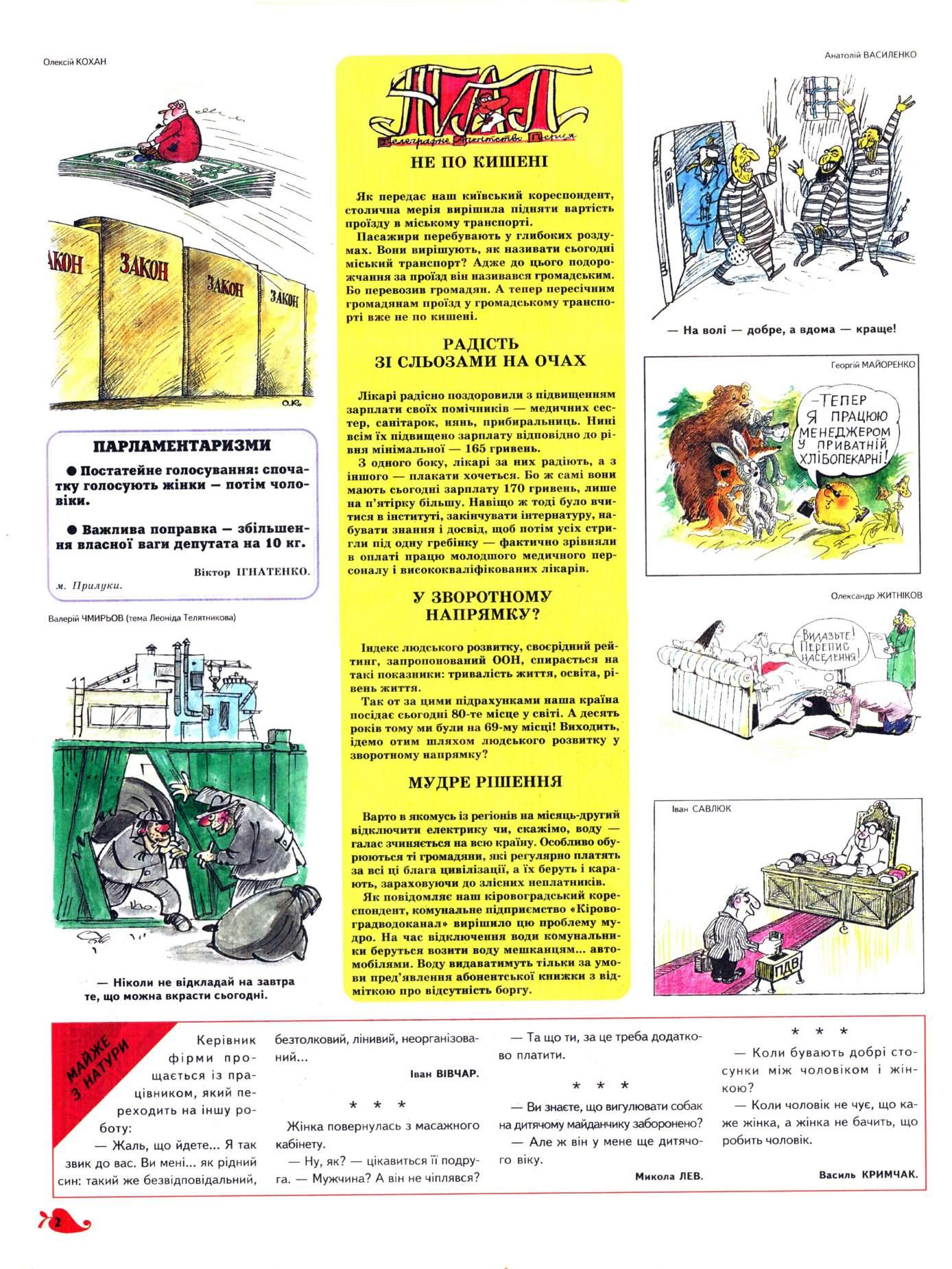 Журнал перець 2002 №08