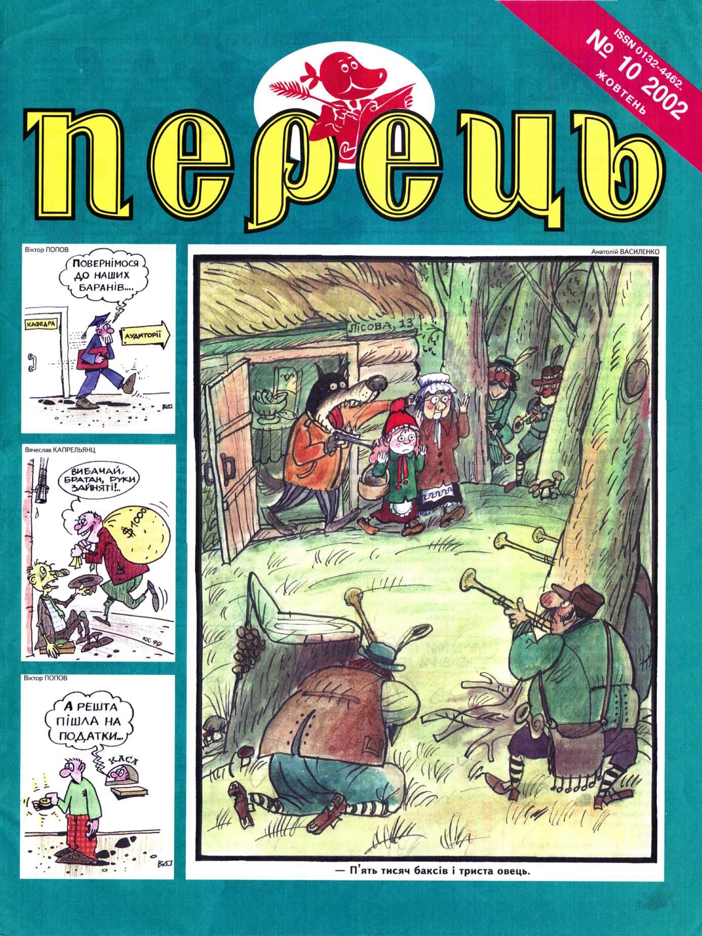 Журнал перець 2002 №10