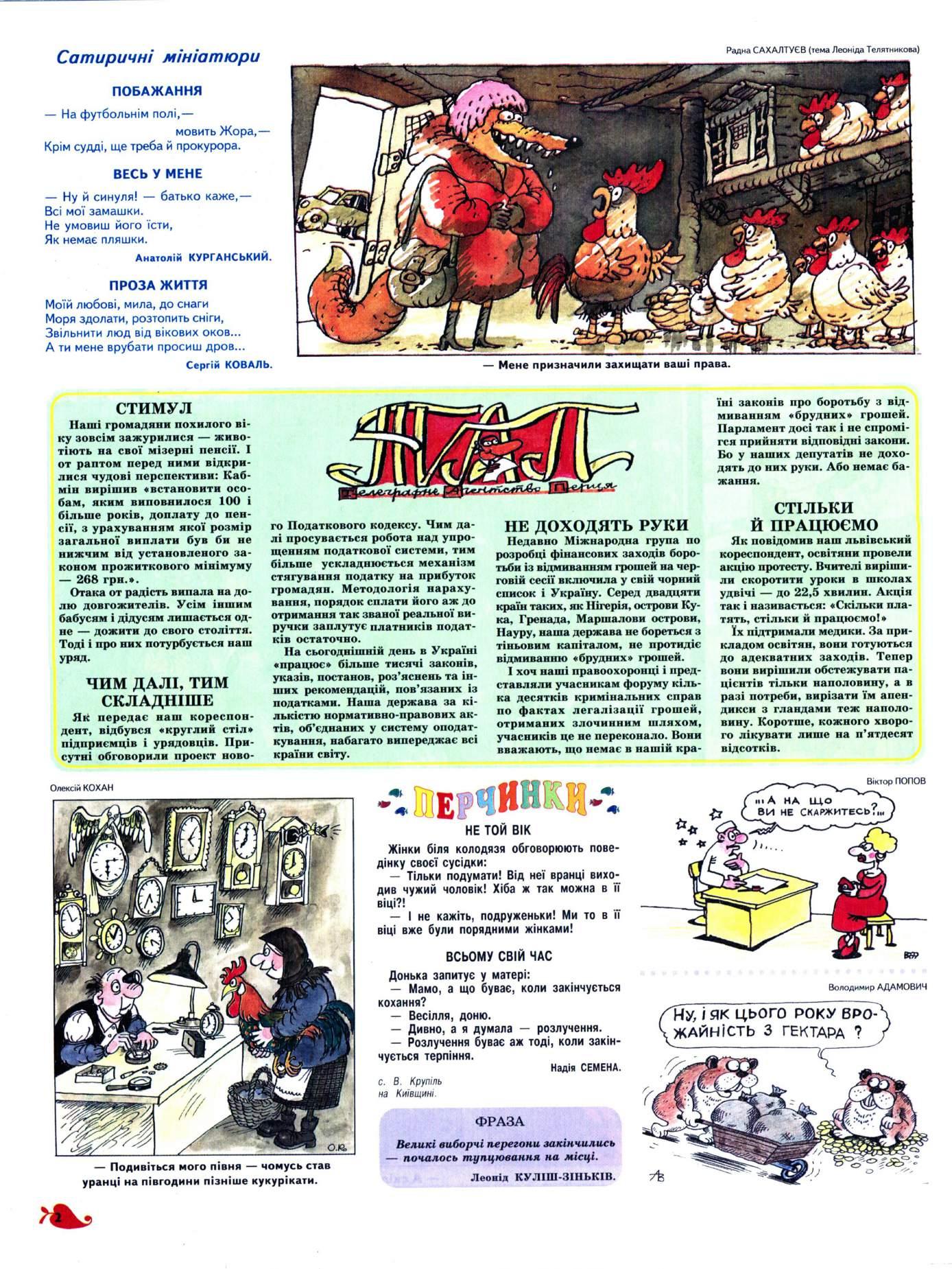 Журнал перець 2002 №11