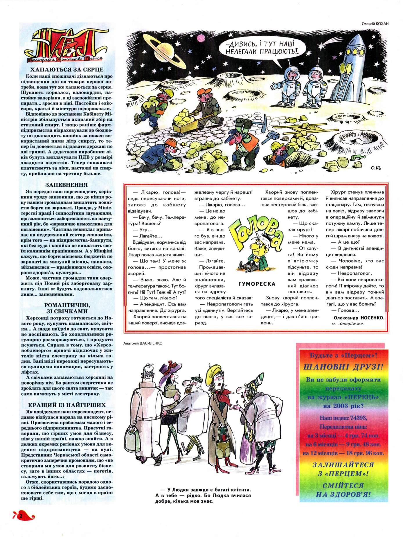 Журнал перець 2002 №12