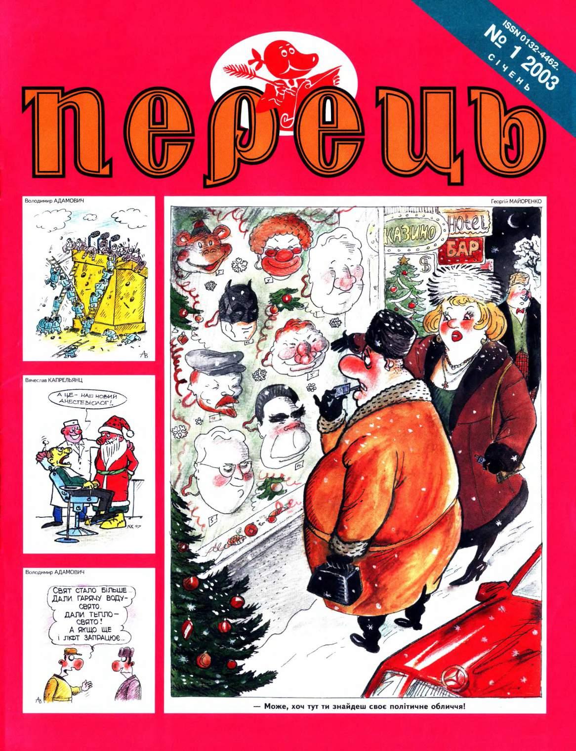 Журнал перець 2003 №01