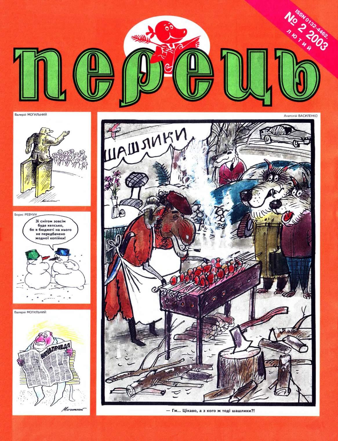 Журнал перець 2003 №02