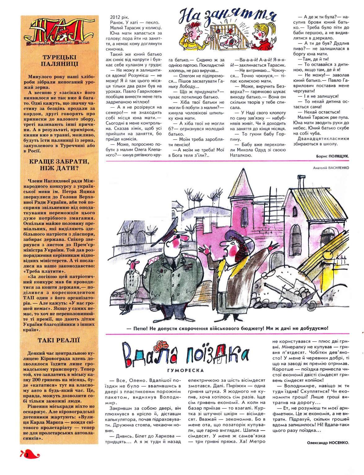 Журнал перець 2003 №04