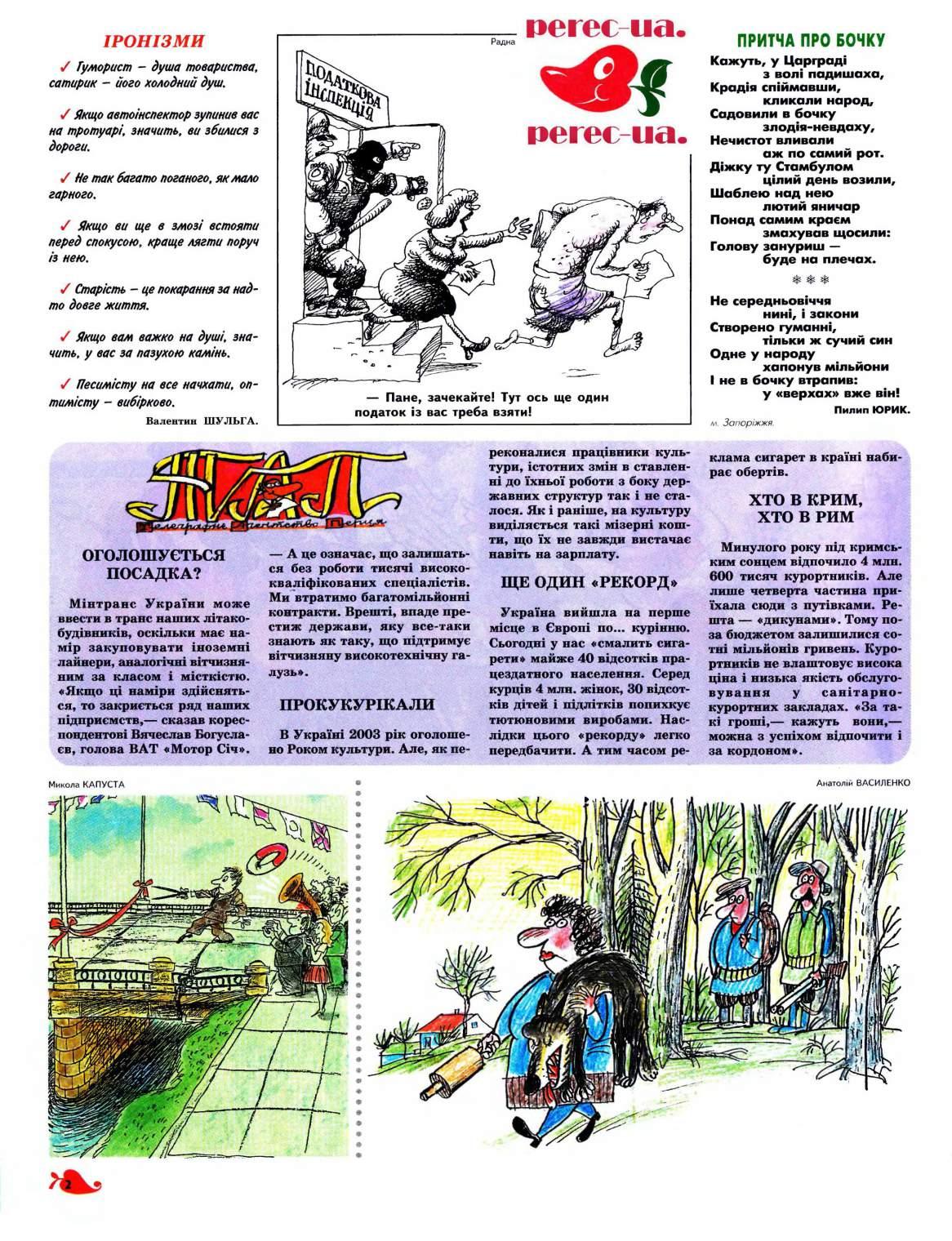 Журнал перець 2003 №05