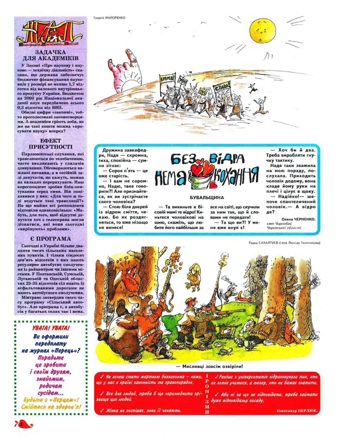 Журнал перець 2003 №06