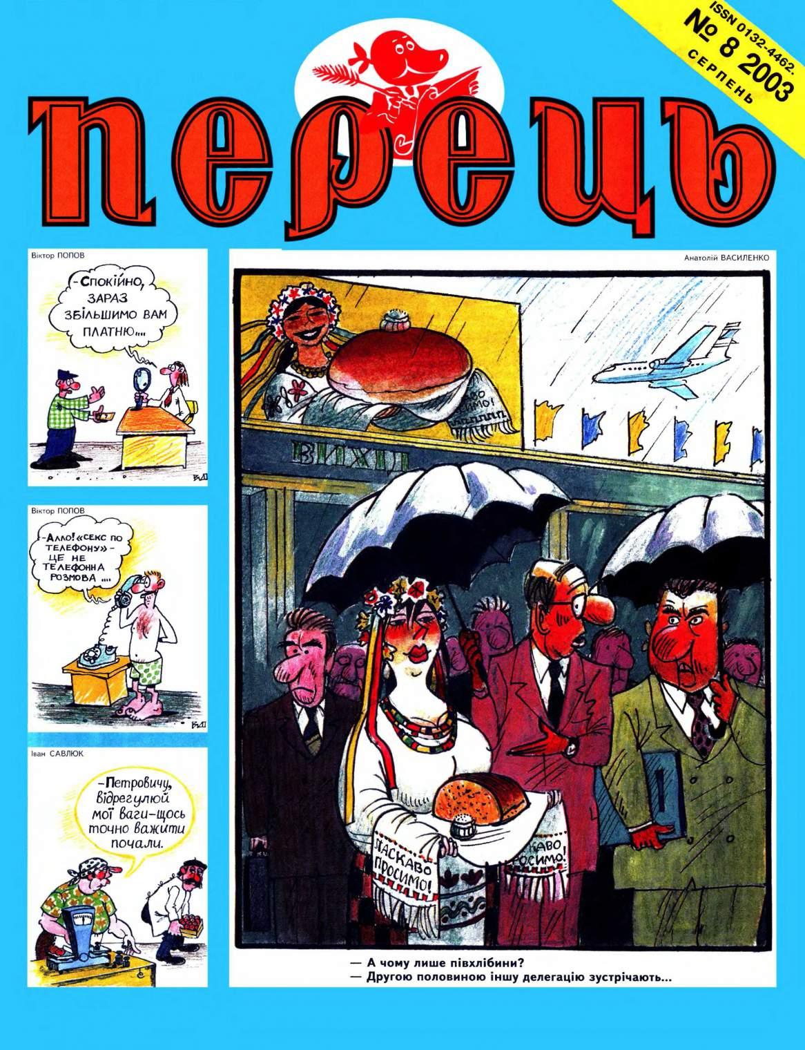 Журнал перець 2003 №08
