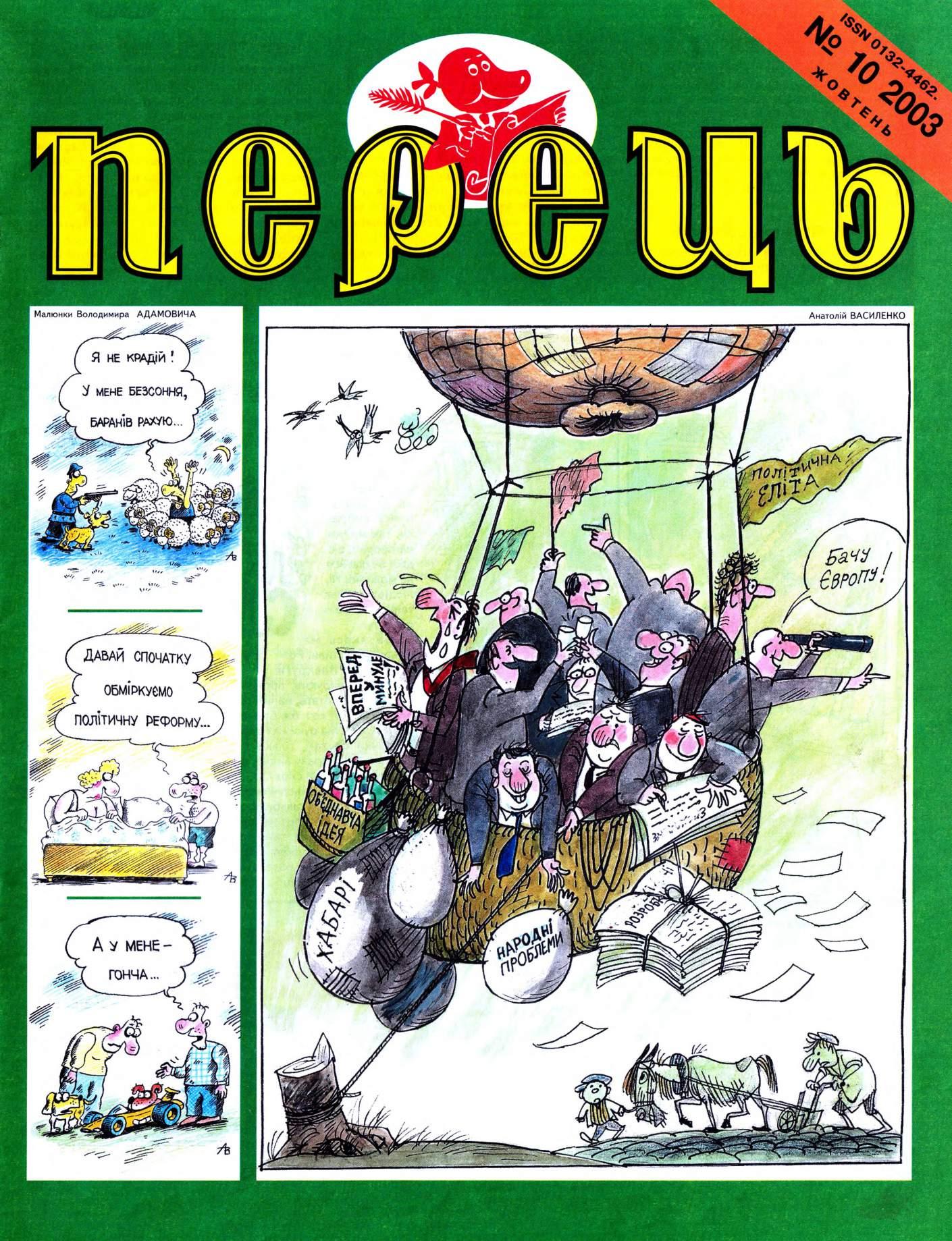 Журнал перець 2003 №10