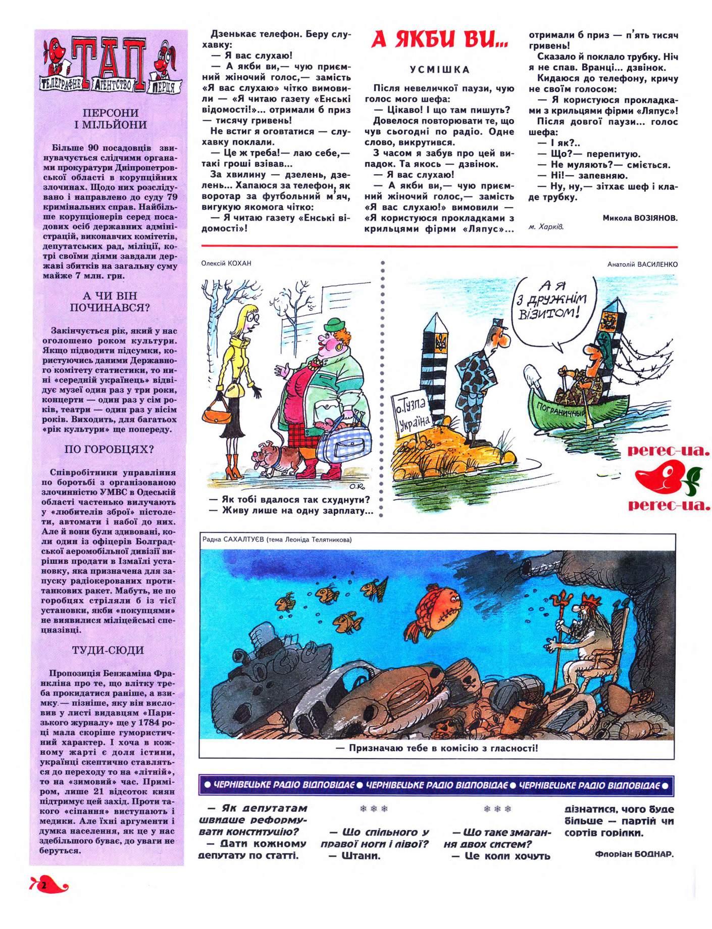 Журнал перець 2003 №11