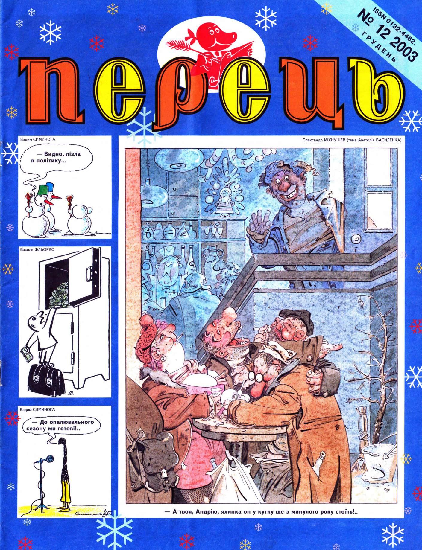 Журнал перець 2003 №12