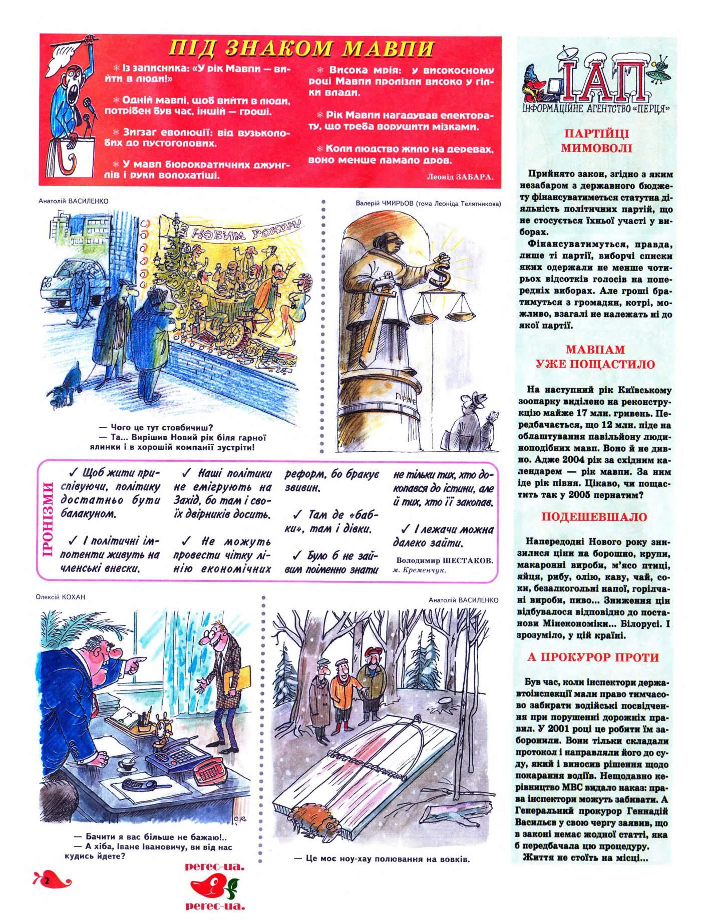 Журнал перець 2004 №01