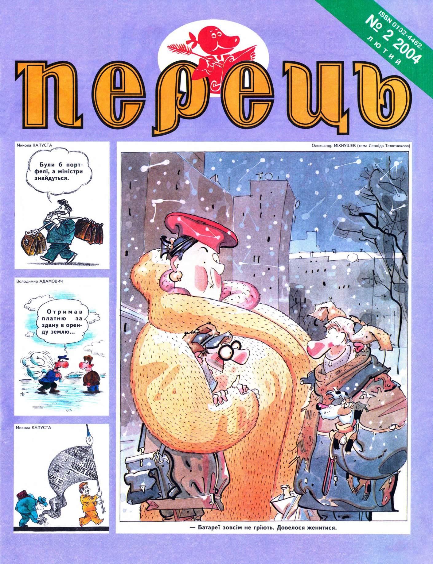 Журнал перець 2004 №02