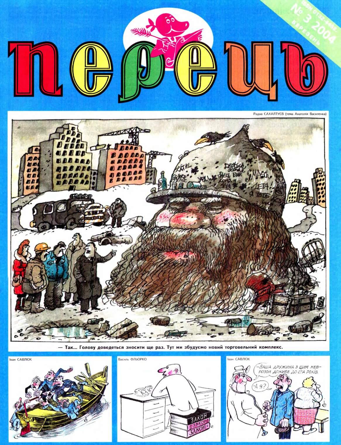 Журнал перець 2004 №03