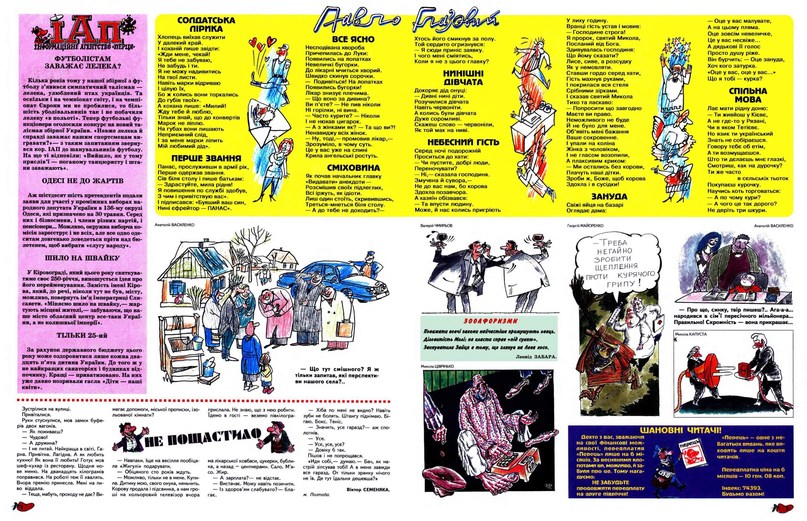 Журнал перець 2004 №05