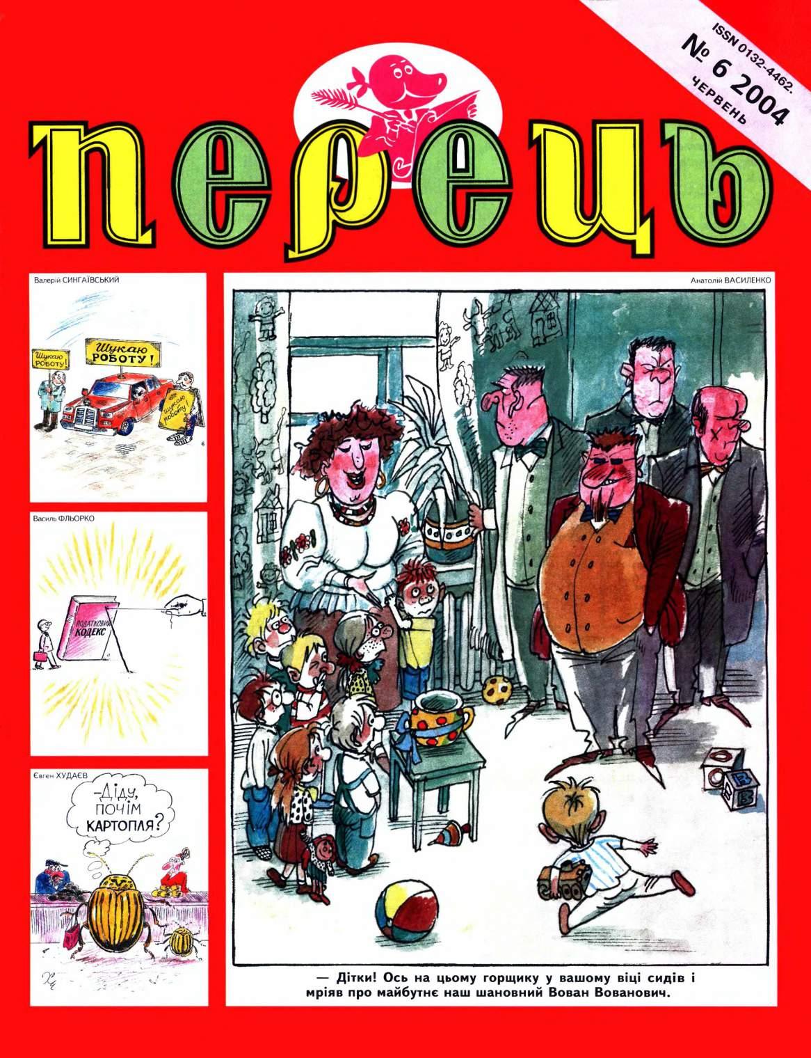 Журнал перець 2004 №06